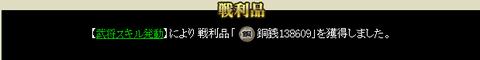 兵一防御→銭