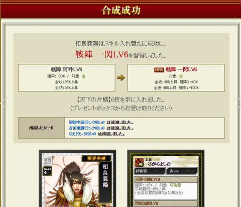 魔王2★失敗