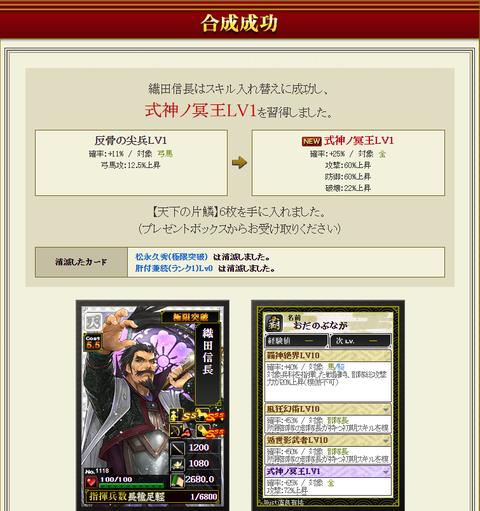 織田さん4枠目②式神