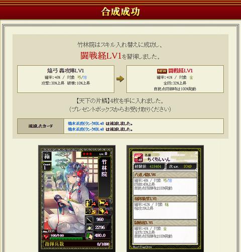 竹林×楠木・・・成功