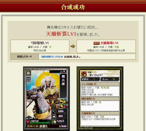 舞兵庫S2成功
