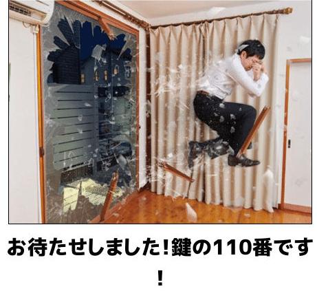 鍵の110