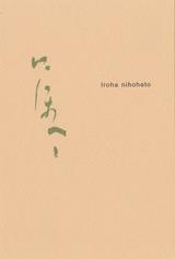 nihohe