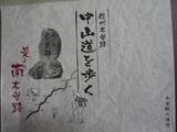 妻籠宿文化文政風俗絵巻の行列 073