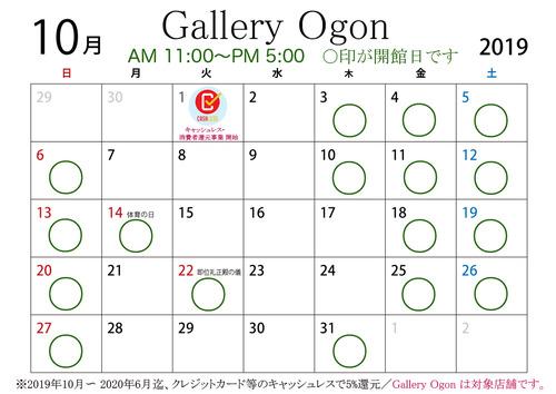 gallery Ogon201910