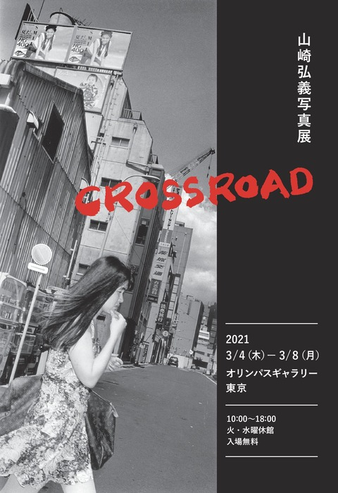 CROSSROAD_DM_web