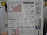 中日新聞_ガル記事