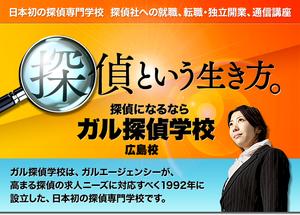 hiroshima_school