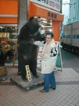 クマにパンチを食らわす番長