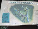 五宝の滝マップ