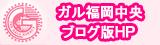 ガル福岡中央 ブログ版HP