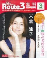Route3(3月号)