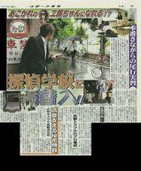 新聞(2007.7.15)