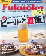 雑誌(2009.7.28発売)