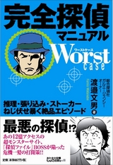 ����õ��ޥ˥奢��Worst case