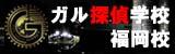 ガル探偵学校・福岡校