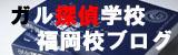 ガル探偵学校・福岡校ブログ