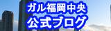 ガル福岡中央 公式ブログ