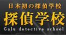 ガル探偵学校