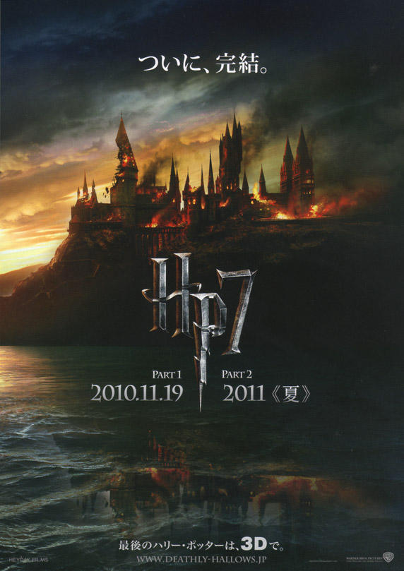 128753213470016215260_harry-potter7-nw1