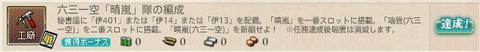 六三一空「晴嵐」隊の編成2