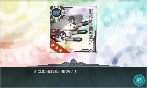 潜水艦武装の強化3