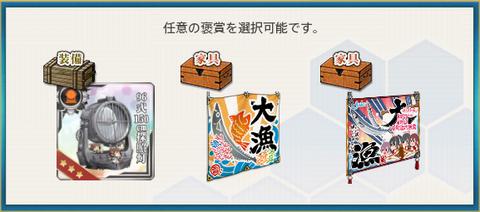 秋刀魚任務100-2