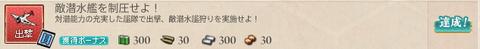 敵潜水艦を制圧せよ!