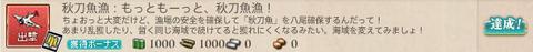 秋刀魚任務2-1