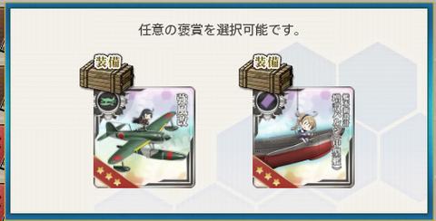 改装航空巡洋艦、出撃!2