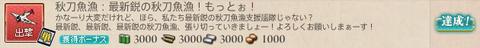 秋刀魚任務100