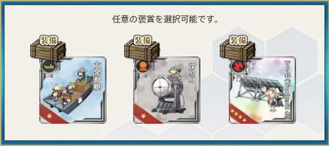 秋刀魚任務2-2