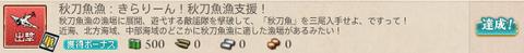 秋刀魚任務1