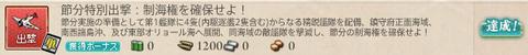 節分特別出撃:制海権を確保せよ!5