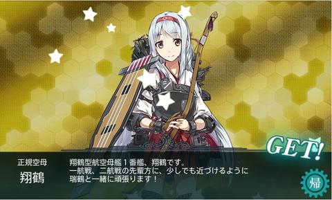 5-4翔鶴