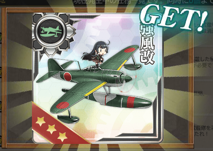 改装航空巡洋艦、出撃!4