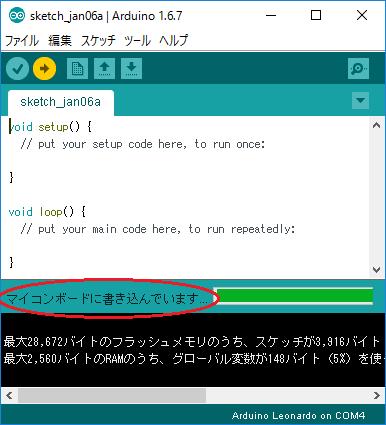 arduino_software4