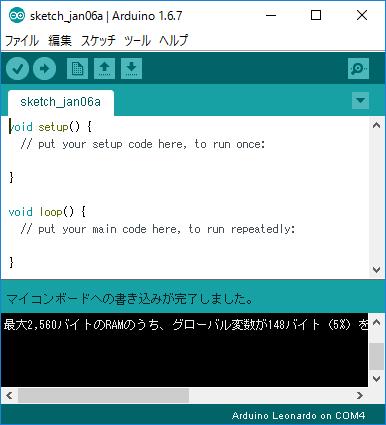 arduino_software5