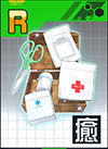 [R]保健室の救急セット