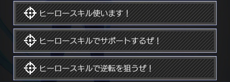 04_ヒーロースキルその1