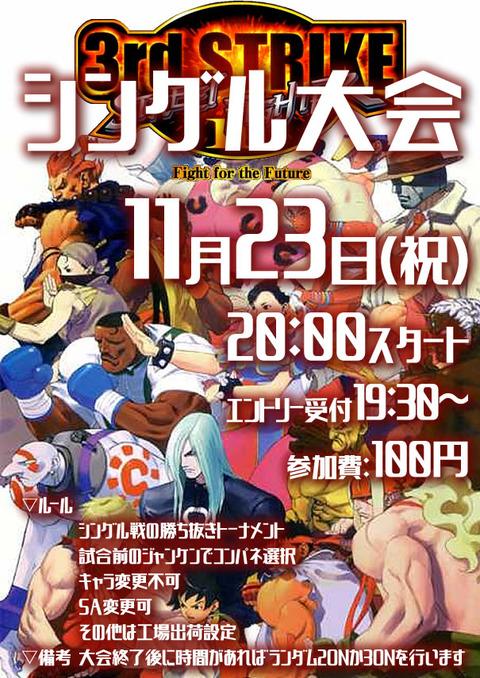 sf3_tournament_