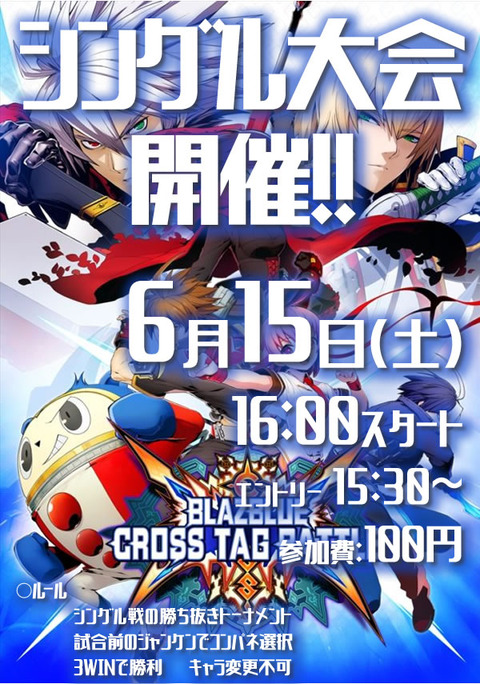 bbtag_tournament