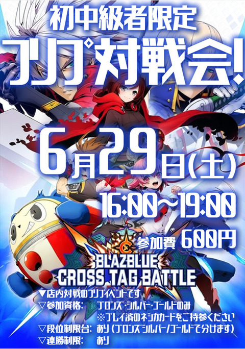 bbtag_fanmeeting