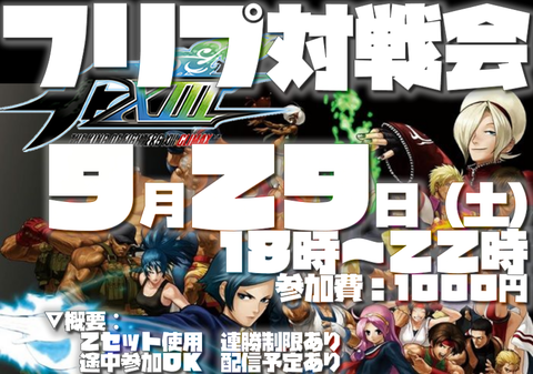 kof13_fanmeeting_14offmatch