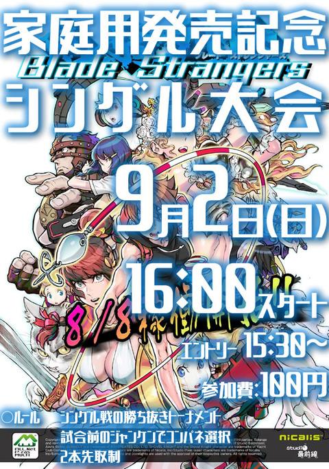 blade_tournament