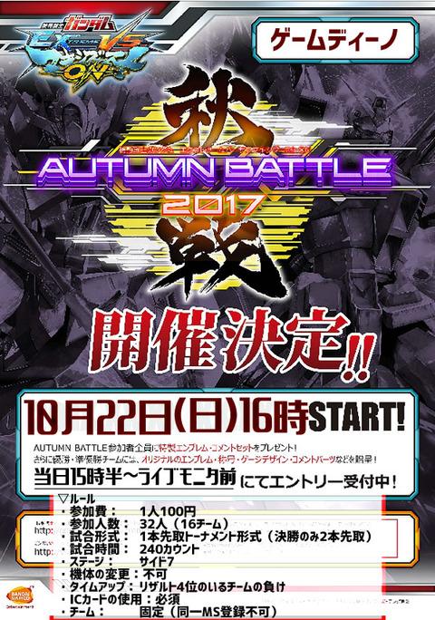exvsmb_autumn_battle