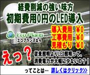 0円LEDリース