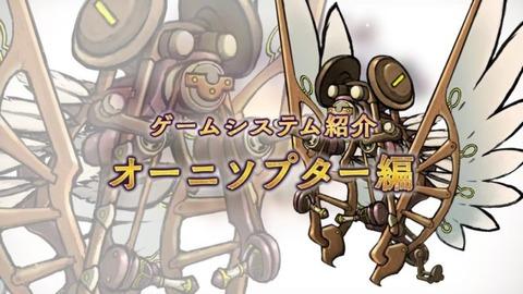 """【朗報】3DS期待のRPG『アライアンス・アライブ』 実機プレイ映像の""""第二弾""""を公開!"""