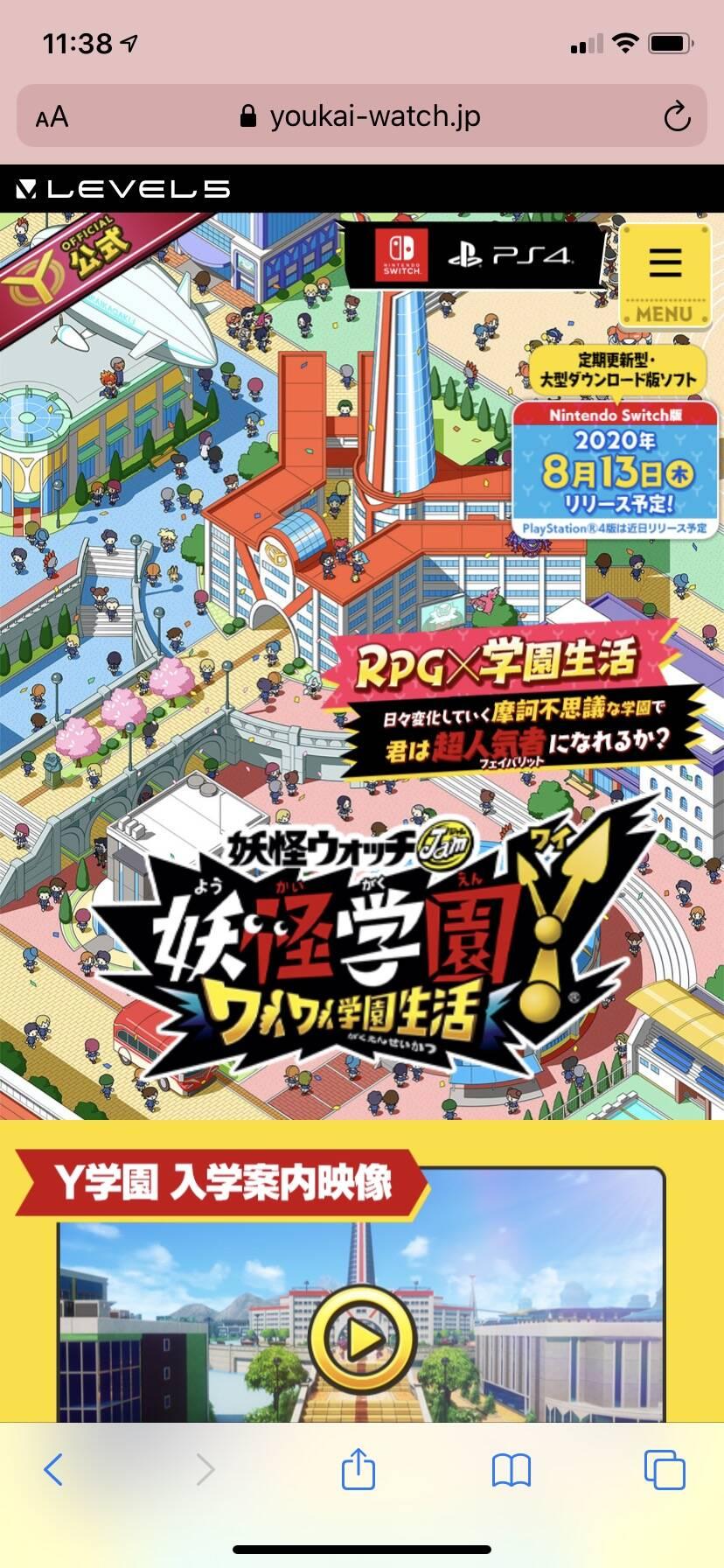 レベルファイブ『妖怪学園Y』、SwitchのDL版が8月13日に発売決定!