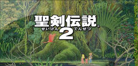【懐古】定期的に遊びたくなってしまう『聖剣伝説2』は、マジ神ゲー!!